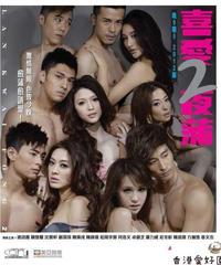 喜愛夜蒲2[DVD]