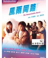 風雨同路[DVD]
