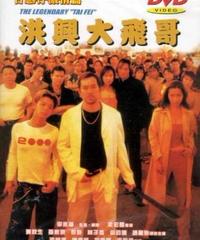 洪興大飛哥 [DVD]