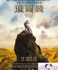 狼圖騰[DVD]