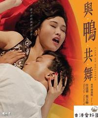 與鴨共舞[DVD]