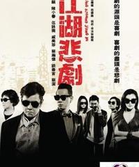 江湖悲劇[DVD]