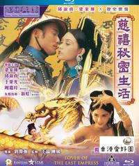 ラストエンプレス 西太后 (原題: 慈禧秘密生活) [Blu-ray]