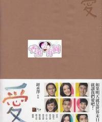 映画「愛LOVE」公式ブック - 愛LOVE:電影寫真書+愛的記録