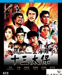 上海灘十三太保[Blu-ray]