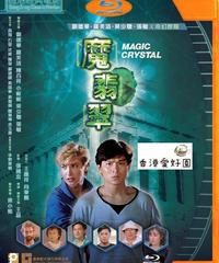 魔翡翠  [Blu-ray]