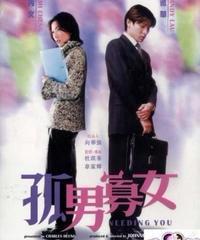ニーディング・ユー  (原題: 孤男寡女)[DVD]