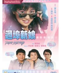 恋はいつも嘘からはじまる (原題: 過埠新娘) [DVD] Pano Ver.