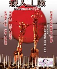 黑太陽731系列:殺人工廠[DVD]