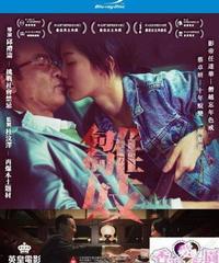 セーラ (原題: 雛妓)[Blu-ray]