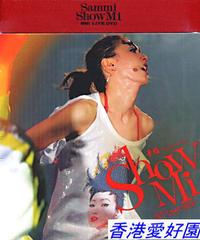 鄭秀文(サミー・チェン)Show Mi 2007 演唱會 コンサート.カラオケ[DVD]