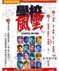 學校風雲[DVD]