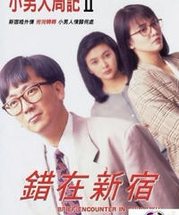 小男人周記II 錯在新宿[DVD]