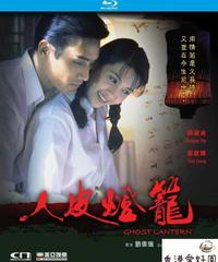 人皮燈籠[Blu-ray]