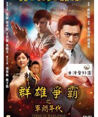群雄爭霸之軍閥年代 [DVD]