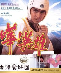 英雄列伝 WHAT A HERO (原題: 嘩!英雄) [Blu-ray]