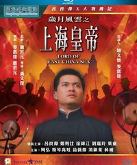 上海キング 野望篇 (原題: 歲月風雲之上海皇帝) [Blu-ray]