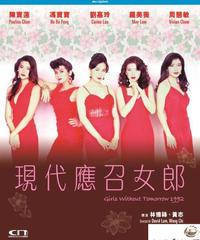 現代應召女郎[Blu-ray]