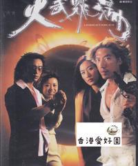 火武耀揚 [DVD]