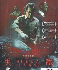失眠[DVD]