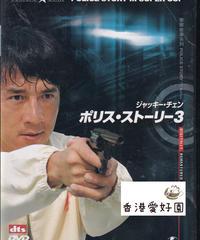 ポリス・ストーリー3 (原題: 警察故事3之超級警察)[DVD] (日本版)