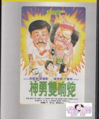 新ポリス・ストーリー Pom Pom (原題: 神勇雙響炮)[DVD] Joy Sales Ver.