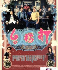 ギャランツ~ シニアドラゴン龍虎激闘 (原題: 打擂台) [DVD]