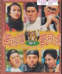 黄飛鴻對黄飛鴻 [DVD]
