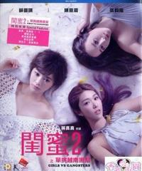 閨蜜2之單挑越南黑幫[Blu-ray]