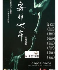 アンフェタミン (原題: 安非他命)[DVD]