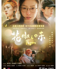 花椒の味 (原題: 花椒之味) [DVD]