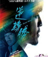 逆轉勝[DVD]