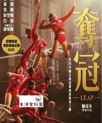 奪冠 [DVD]