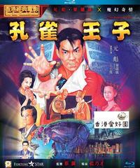 孔雀王 (原題: 孔雀王子) [Blu-ray]