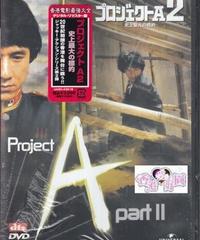 プロジェクトA2~史上最大の標的~ (原題: A計劃續集) [DVD] (日本版)