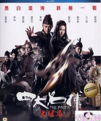 四大名捕 III 大結局 [Blu-ray]