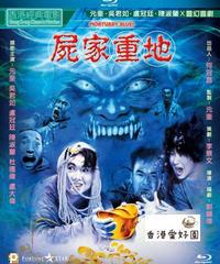 オカルト・ブルース (原題: 屍家重地) [Blu-ray]
