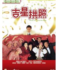 ゴールデン・ガイ (原題: 吉星拱照) [DVD]