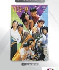 Yes一族 [DVD]