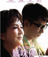 媽咪俠[DVD]
