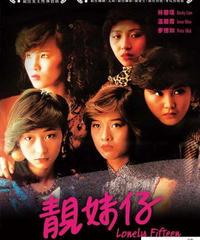 靚妹仔 [DVD]