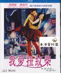 恋のトラブルメーカー (原題: 我愛扭紋柴) [Blu-ray]