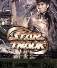 星戰 古巨基(レオ・クー) [CD+DVD]
