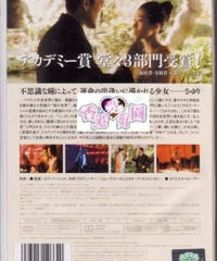 SAYURI[DVD]