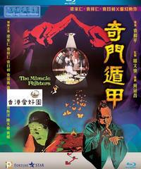 ミラクルファイター (原題: 奇門遁甲) [Blu-ray]