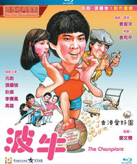 チャンピオン鷹 (原題: 波牛) [Blu-ray]