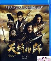 天將雄師[Blu-ray]