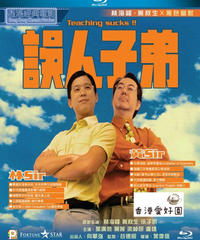 誤人子弟 [Blu-ray]