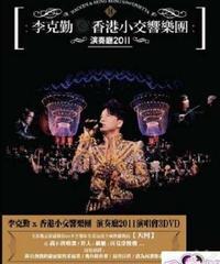 李克勤(ハッケン・リー) 香港小交響樂團 演奏廳2011 [3DVD]