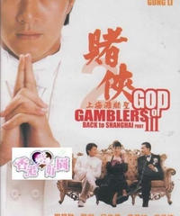 ゴッド・ギャンブラー3(原題: 賭俠2 上海灘賭聖) [DVD]